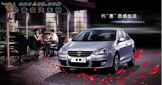 节能惠民工程第七批公布 一汽大众7款车入选 高清图片