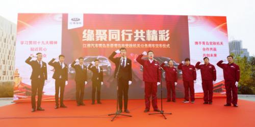 江淮汽车青岛圣豪青岛市党政机关公务用车交车仪式通稿(1)(3)716